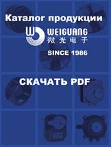 скачать каталог осевых вентиляторов Weiguang